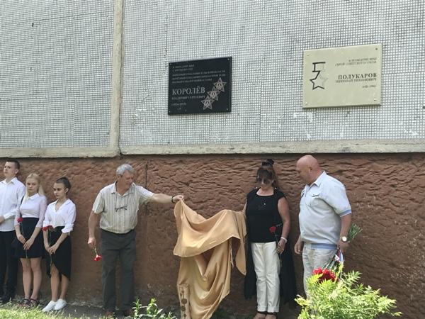 В Туле открыли мемориальную доску Владимиру Королеву