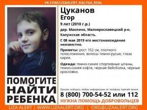 Девятилетний мальчик пропал в Малоярославецком районе
