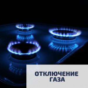 Газ временно отключат в некоторых домах Калуги в воскресенье
