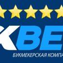 Сайт БК 1хBet для ставок на спортивные события